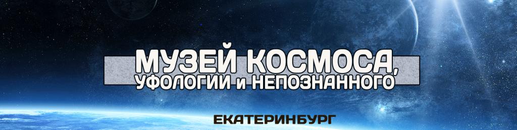 Музей Космоса, Уфологии и Непознанного Екатеринбург