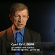 Юрий Кунцевич