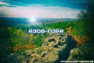 АЗОВ-ГОРА tour: аномальный-туризм.рф