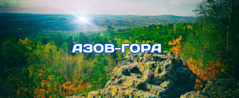 АЗОВ-ГОРА — места Бажовские (1 ночь)