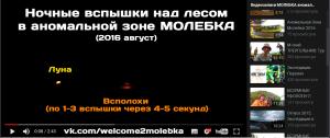 vspoloxi-molebka-2016