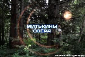 МИТЬКИНЫ ОЗЁРА tour: аномальный-туризм.рф