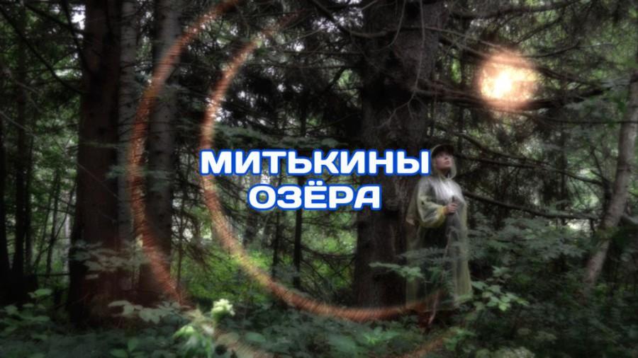 МИТЬКИНЫ ОЗЁРА — Оленьи Ручьи (1-2 ночи)