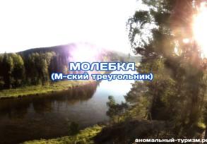 МОЛЕБКА (М-ский Треугольник) (2-3 ночи)