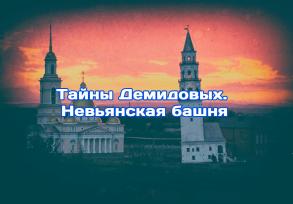 ТАЙНЫ ДЕМИДОВЫХ. Невьянск и Падающая Башня (1 день)