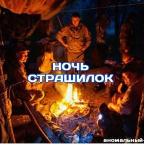 НОЧЬ СТРАШНЫХ ИСТОРИЙ (1 ночь)