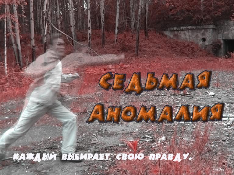 СЕДЬМАЯ АНОМАЛИЯ. И пришли ОНИ… фильм II (fest version)