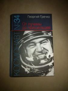 Книга Г.М.Гречко