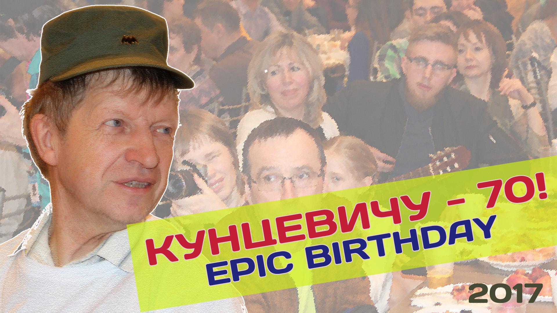 Юбилей Юрия Кунцевича — 70! ВИДЕО
