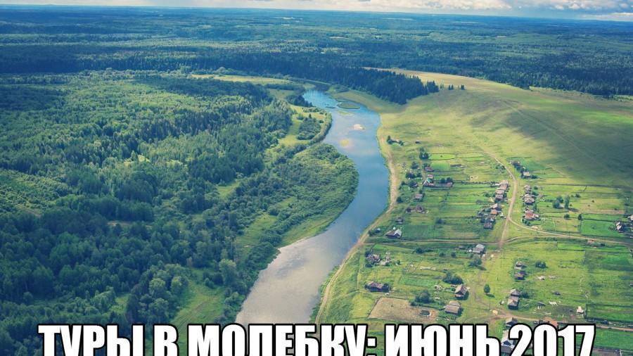 ТУРЫ в МОЛЕБКУ: июнь 2017