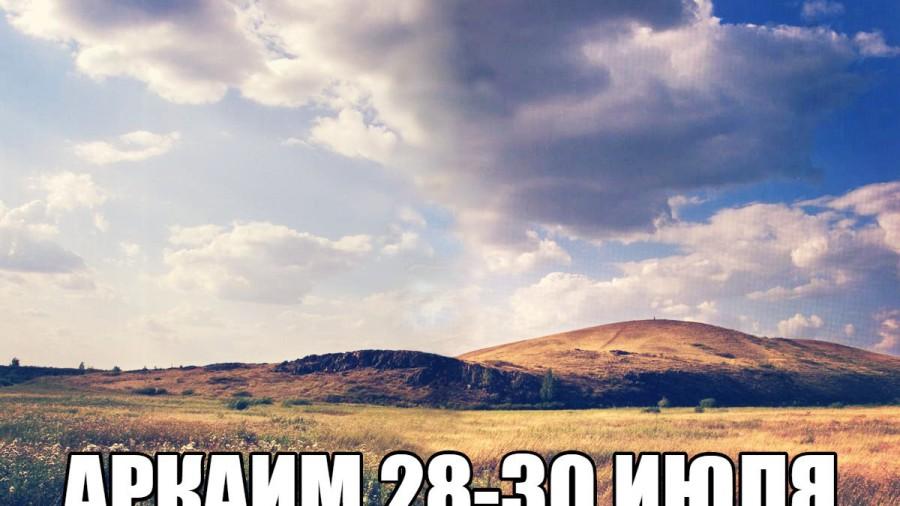 АРКАИМ 28-30 июля! ТУР-ЭКСПЕДИЦИЯ в УДИВИТЕЛЬНОЕ МЕСТО УРАЛА