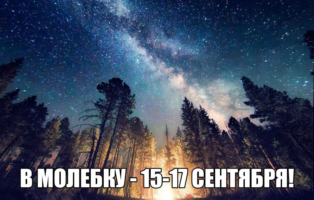 ЕДЕМ в аномальную зону МОЛЕБКА — 15-17 сентября 2017