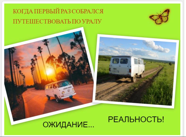 Путешествие на Урале: ожидание vs реальность :)